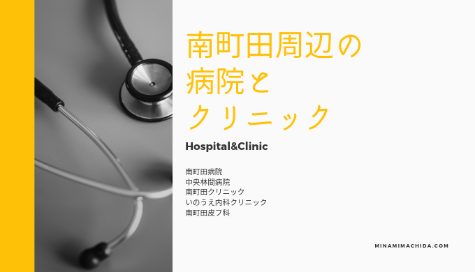 南町田周辺の病院やクリニック