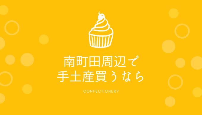 南町田周辺の和菓子洋菓子店