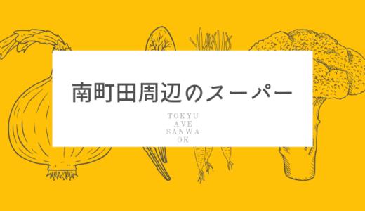 南町田周辺のスーパー【東急・ave・三和・オーケー】をレビュー!価格や品質・客層まとめ