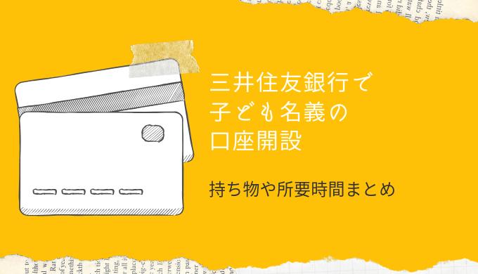 三井住友銀行で子ども名義の口座開設体験談!