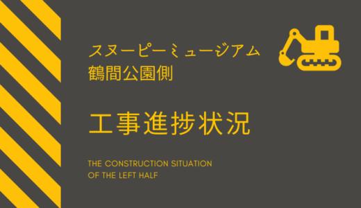 【画像あり】南町田スヌーピーミュージアムは12月14日開業|詳しい場所と工事進捗状況