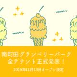 南町田グランベリーパーク全店舗正式発表