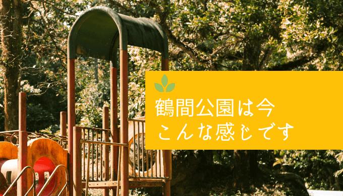 鶴間公園の工事状況