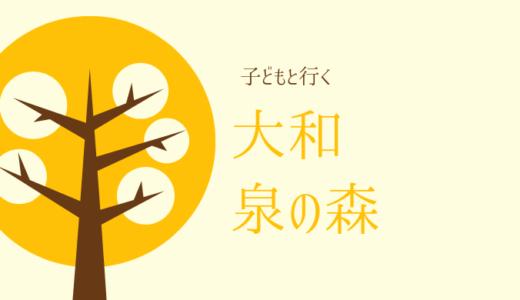 【写真あり】泉の森(大和市)子ども連れ体験談!売店やレストラン情報