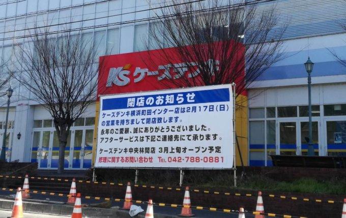 南町田のケーズデンキ横浜町田インター店、閉店の日にちが発表されました。