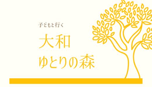 【写真あり】大和ゆとりの森(大和市)子ども連れ体験談!売店やレストラン情報