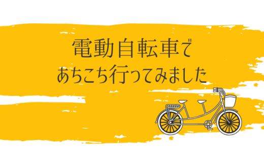 南町田から電動アシスト付き子ども乗せ自転車でどこまで行ける?実体験!