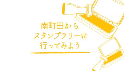 スタンプラリー【小田急×JRドラえもん】【東急しまじろう】体験談!ルートと感想
