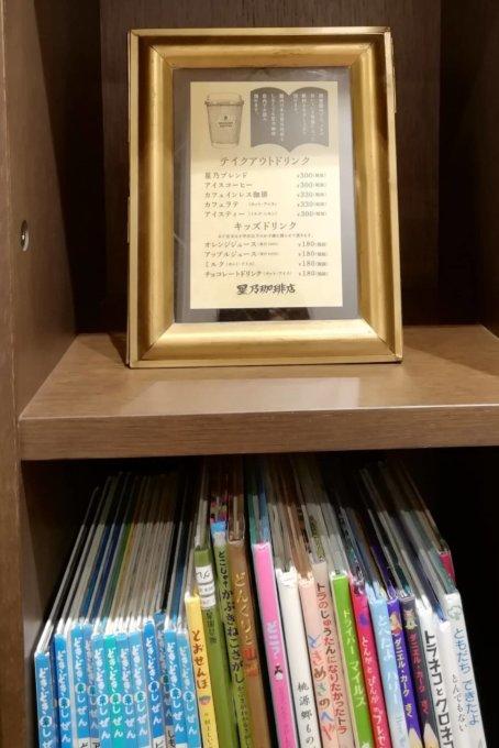中央林間図書館のディスプレイ
