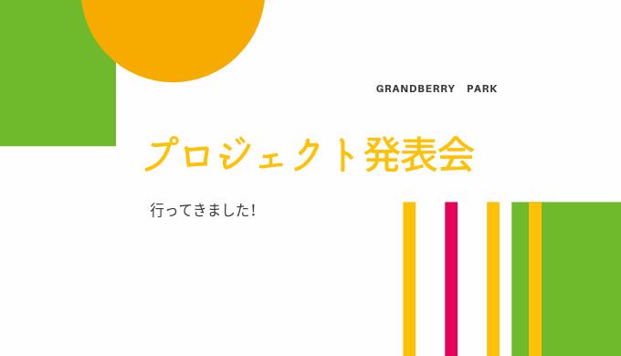 南町田グランベリーパークプロジェクト発表会