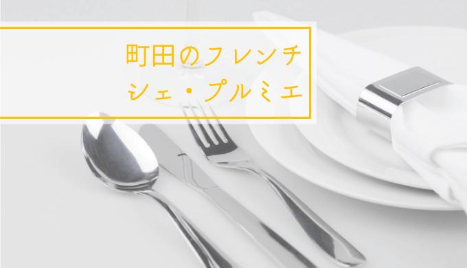町田シェ・プルミエ記念日コースのレビュー