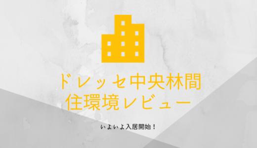 2019年3月入居開始!ドレッセ中央林間【子育て中主婦目線】住環境レビュー