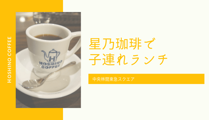 星乃珈琲中央林間店