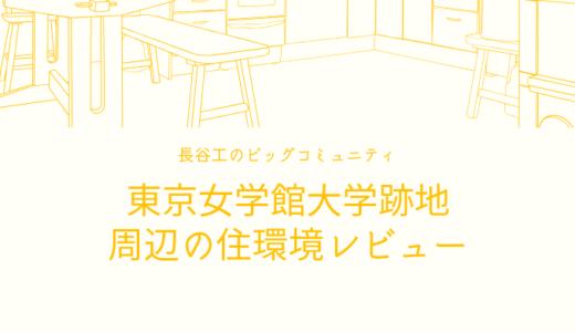 東京女学館大学跡地のマンション【パークビレッジ南町田】地元住民による住環境レビュー