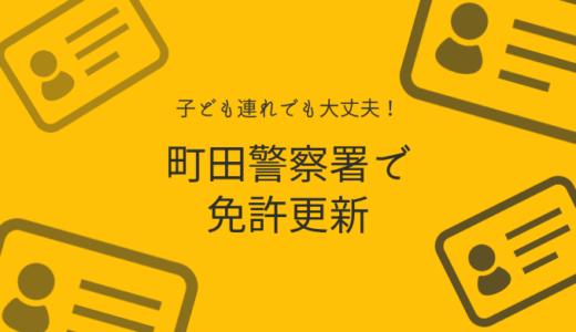町田警察署で免許更新は子ども連れでも大丈夫!講習の開始時刻や混雑状況