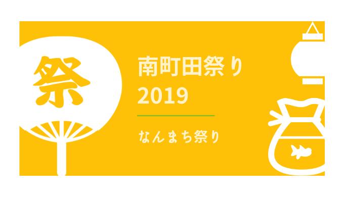 鶴間公園で開催される南町田祭り