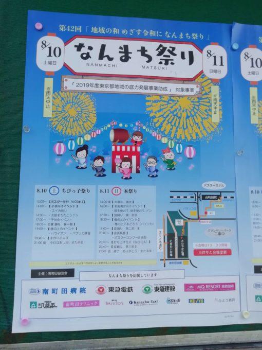 南町田祭りのポスター