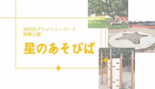 【写真あり】2019年8月鶴間公園の幼児広場「星のあそびば」の一時開放に行ってきました!