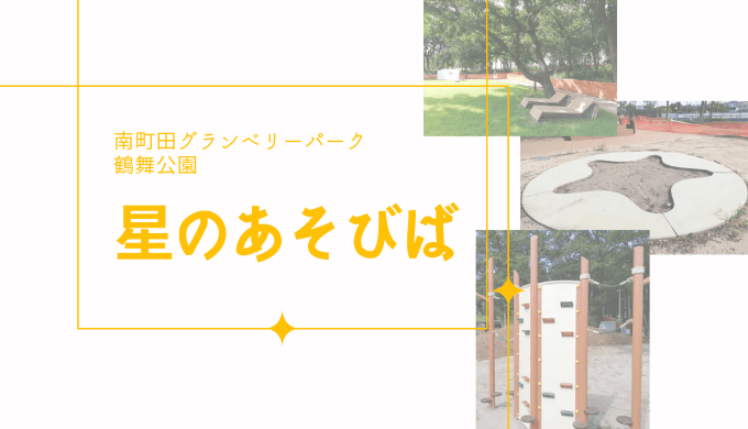 鶴間公園の新幼児広場