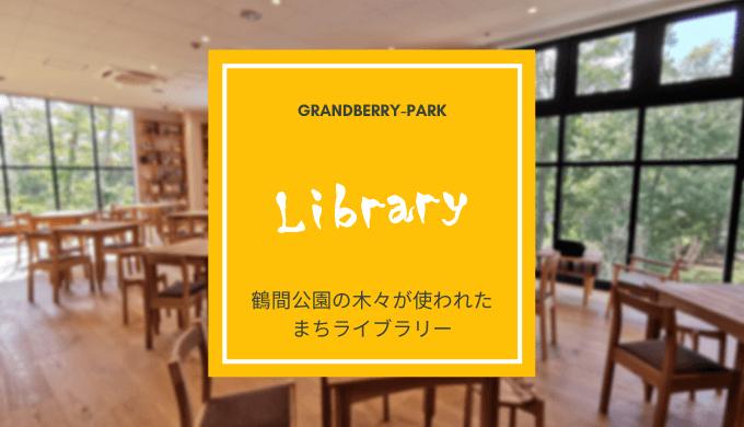 南町田グランベリーパークまちライブラリー