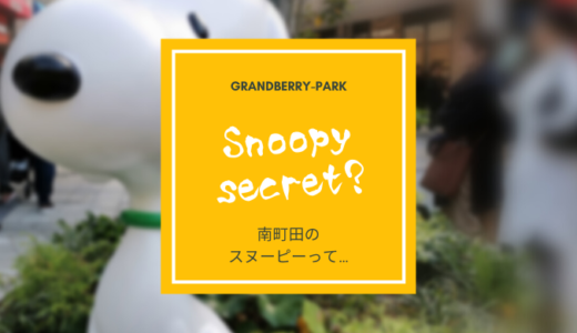 南町田のスヌーピー像にはこんな秘密が…【画像あり】設置場所も解説