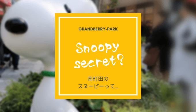 南町田のスヌーピーの秘密?