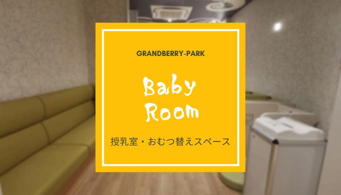 南町田グランベリーパークの授乳室やおむつ替えスペースまとめ