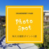南町田グランベリーパークでインスタ映えするスポット