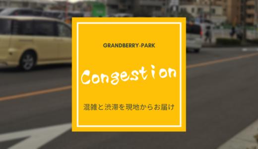 南町田グランベリーパークの混雑と渋滞