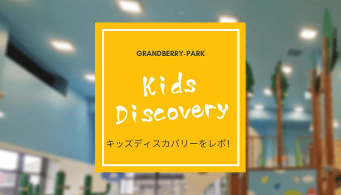 南町田グランベリーパークのキッズエリア体験ブログ
