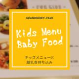 南町田グランベリーパークのキッズメニュー・離乳食持ち込み情報