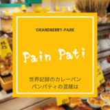 南町田のギネス世界記録カレーパン「パンパティ」