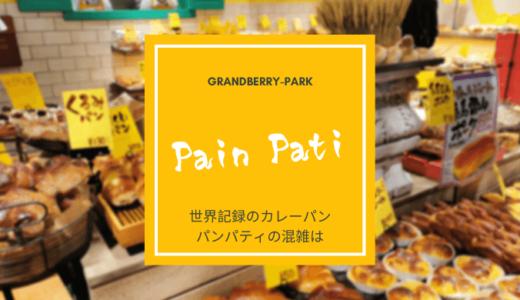 南町田グランベリーパークのギネス記録カレーパンの待ち時間を検証!並ぶほど美味しいです