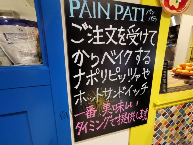 パンパティの窯焼きピッツァ