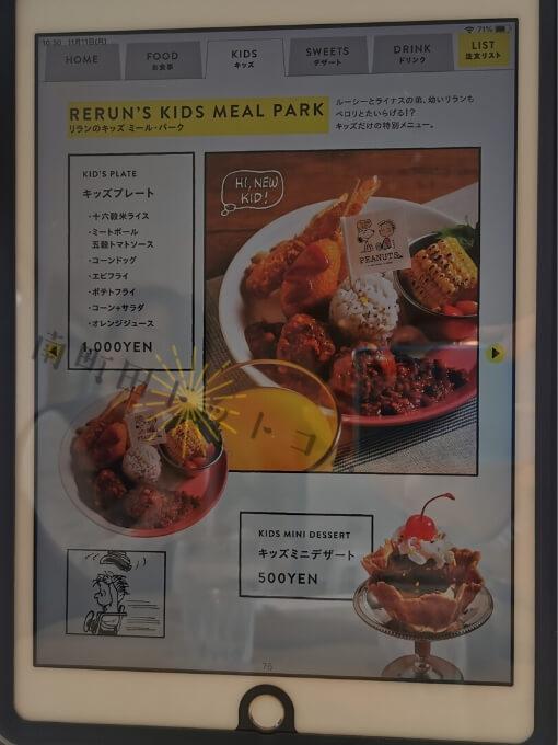 ピーナッツカフェ南町田のキッズメニュー