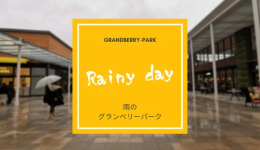 南町田グランベリーパーク、雨の日は比較的空いていて狙い目!レインガーデンを楽しもう