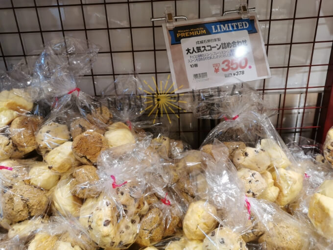 成城石井の工場直売マーケットの限定品スコーン詰め合わせ