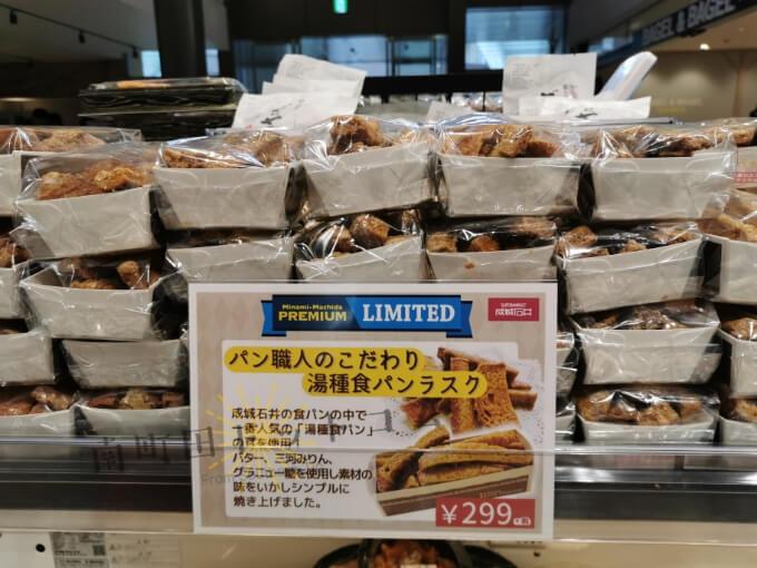 成城石井の工場直売マーケットの限定品