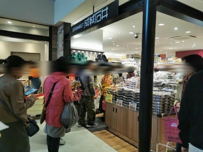 成城石井の工場直売マーケットの混雑と行列