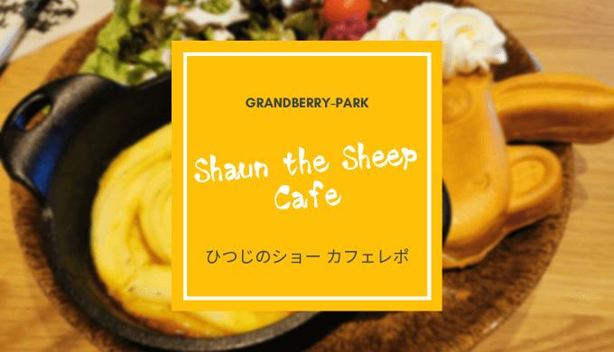 南町田のひつじのショーンカフェ体験ブログ