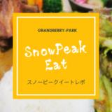 南町田グランベリーパークのスノーピークイート体験ブログ