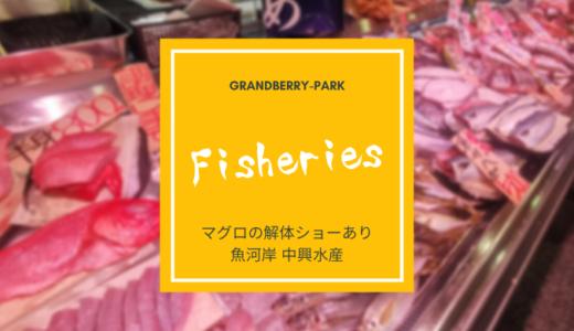 まぐろ解体ショーが楽しめるグランベリーパークの魚屋さん【魚河岸 中興商店】いけすあり