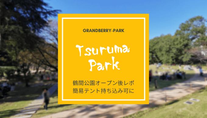 鶴間公園サンシェードやテント持ち込み可、混雑状況も