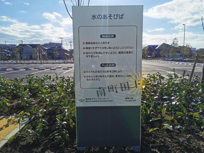 鶴間公園「水のあそびば」