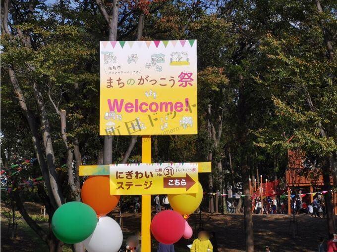 鶴間公園「まちのがっこう祭」