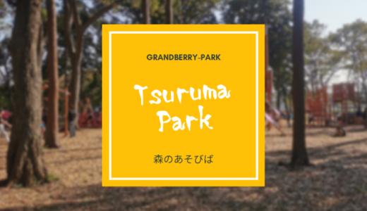 鶴間公園のプレオープン【まちのがっこう祭】森のあそびばが素晴らしすぎました