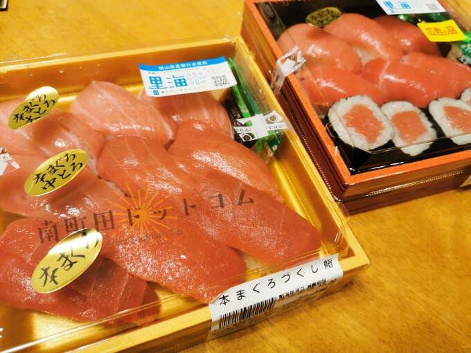南町田グランベリーパークの魚屋「中興商店」