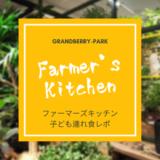 南町田グランベリーパークのファーマーズキッチン食レポ