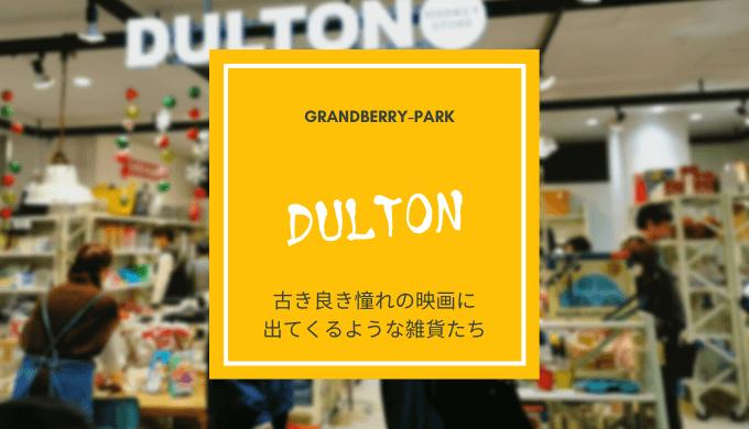 南町田グランベリーパークのオシャレな雑貨屋、ダルトン