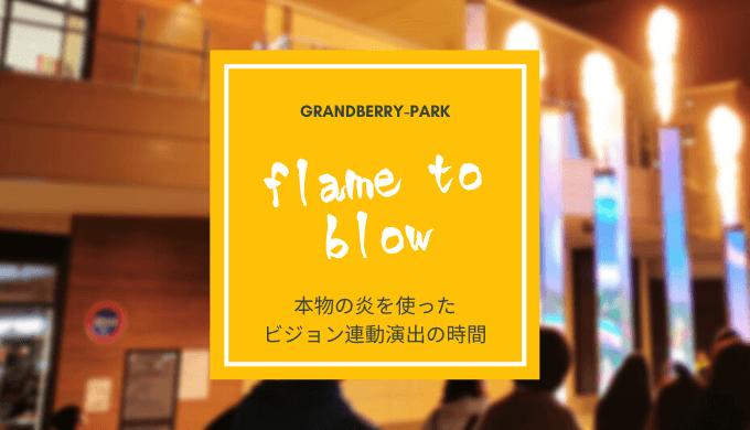 南町田グランベリーパークの炎が噴き出す演出